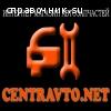 Centravto.net  Автозапчасти